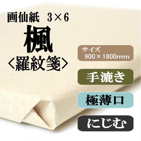 【書道用品】手漉き画仙紙 羅紋箋 3×6 楓1反 50枚