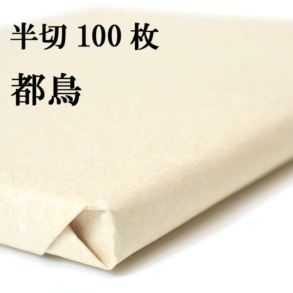 書道 書道用品 手漉き 画仙紙 半切 都鳥 書道用紙 1反 100枚