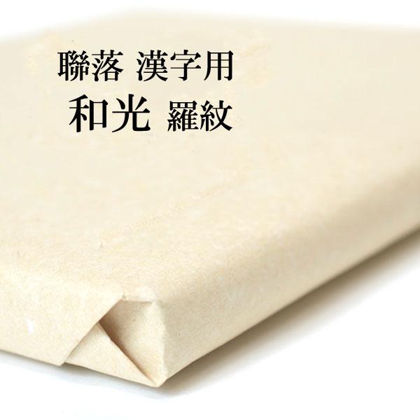 【書道用品】手漉き画仙紙 和光 羅紋箋 聯落1反 50枚