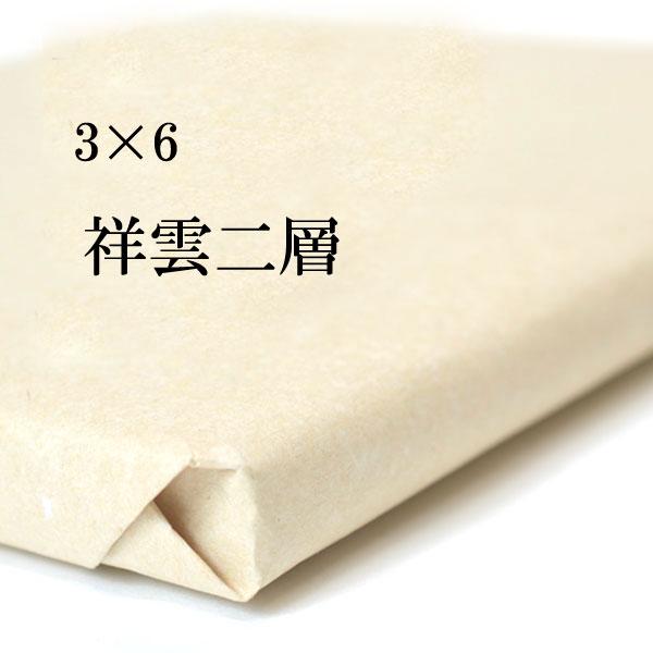 書道 3×6 手漉き 画仙紙 漢字用 展覧会用 90×180cm 二層紙 祥雲 激しい筆使いでも破れず、にじまず、かすれもきれいに出る 1反 25枚
