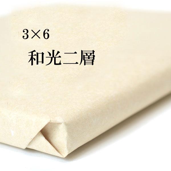 書道 3×6 手漉き 画仙紙 漢字用 展覧会用 90×180cm 和光二層紙 50枚
