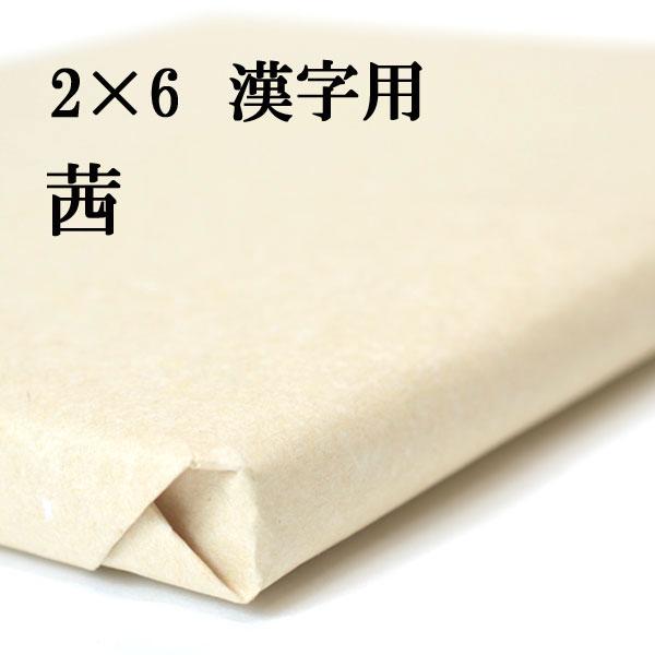 手漉き画仙紙 茜 2×6尺 1反 50枚