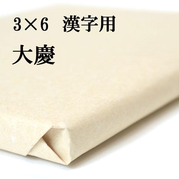 書道 3×6 手漉き 画仙紙 漢字用 展覧会用 90×180cm 大慶 1反 50枚