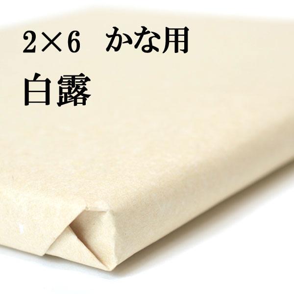 書道【書道用品】漉き込加工 手漉き画仙紙 2x6  かなに最適白露1反 50枚