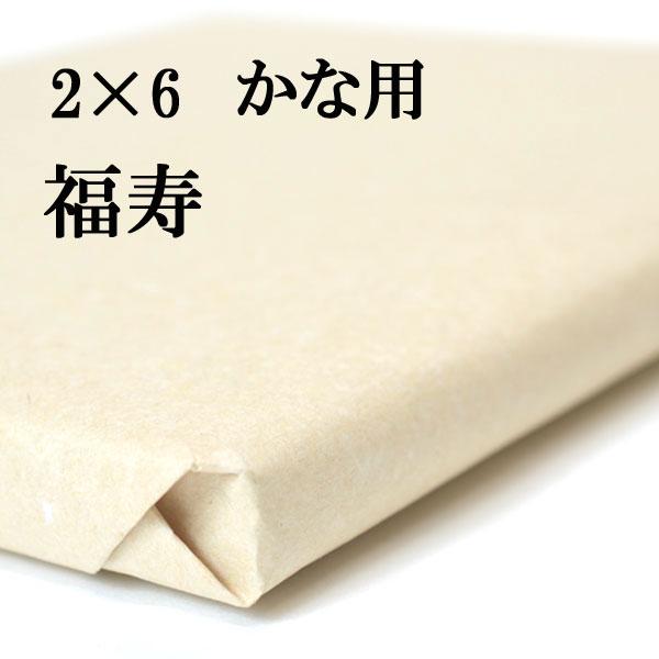 2×6 書道 かな 用 画仙紙 手漉き 仮名 福寿 1反 50枚
