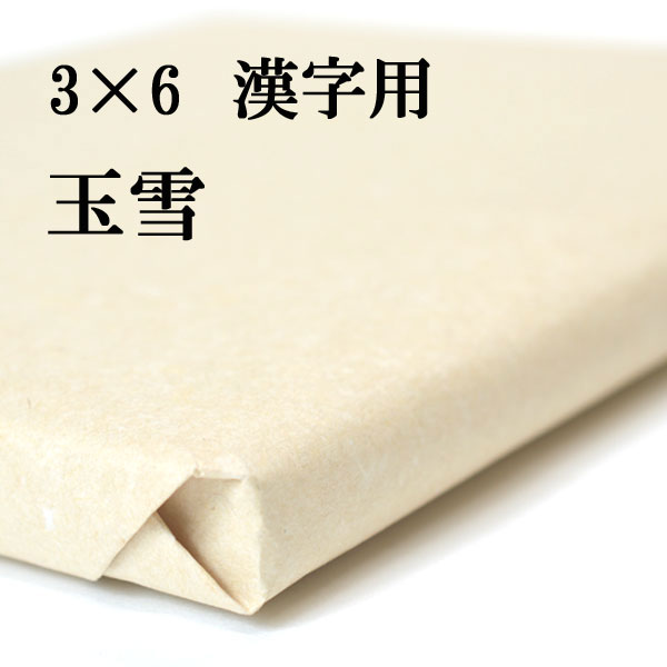 書道【書道用品】手漉き画仙紙 3x6 玉雪1反 50枚【書道用紙】【画仙紙】