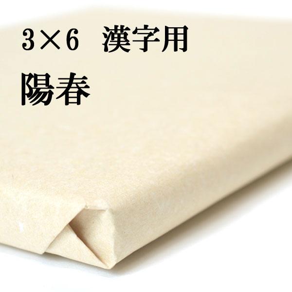 紅星牌に近い紙 手漉き画仙紙 3x6 陽春 1反 50枚