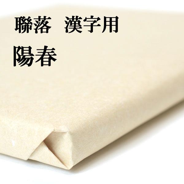書道 手漉 き画仙紙 聯落 陽春 1反 50枚 紅星牌に近い紙