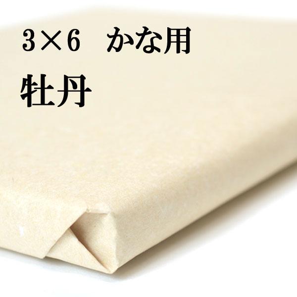 書道 画仙紙 書道用品 手漉画仙紙 書道用紙漉き込 仮名用 3×6 牡丹1反 50枚