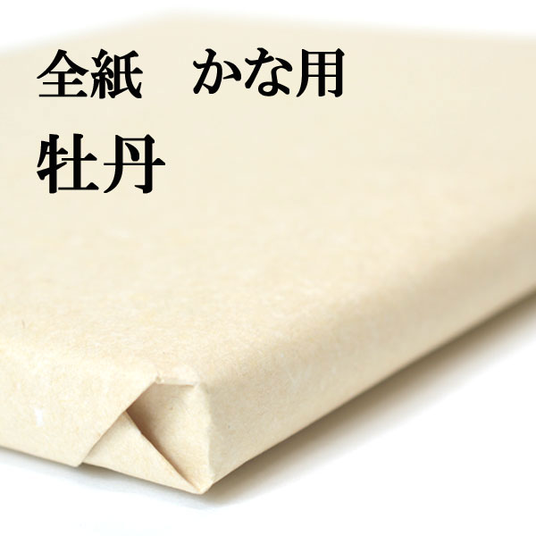 全紙 書道 かな 用 画仙紙 手漉き 仮名 牡丹 1反 100枚 牡丹 1反 100枚