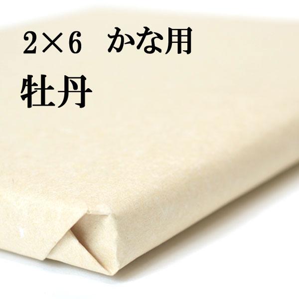 書道 画仙紙 書道用品 手漉画仙紙 書道用紙漉き込 仮名用 2×6 牡丹 1反 50枚