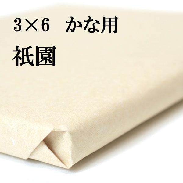 書道 画仙紙 書道用品 漉き込加工手漉き画仙紙 3×6かなに最適 900×1800祇園 仮名用1反 50枚