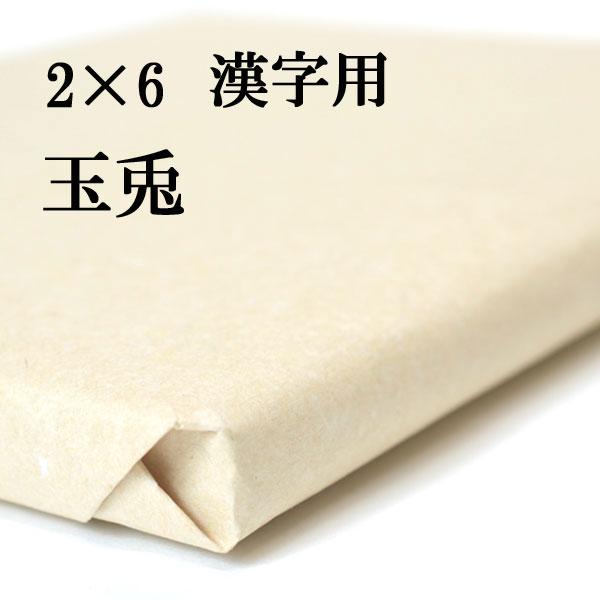 書道【書道用品】手漉き画仙紙 2×6尺 玉兎 1反 50枚
