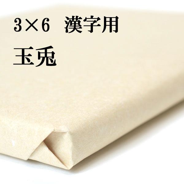 書道 3×6 手漉き 画仙紙 漢字用 展覧会用 90×180cm 玉兎 1反 50枚