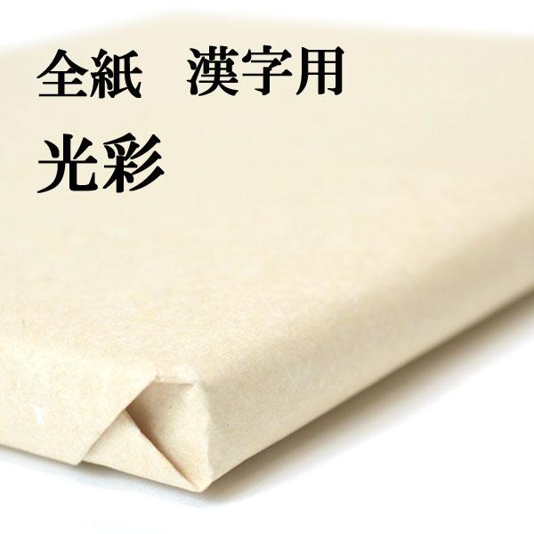 厚手でにじみが少なくかすれが出やすい 手漉き画仙紙 光彩 全紙 100枚