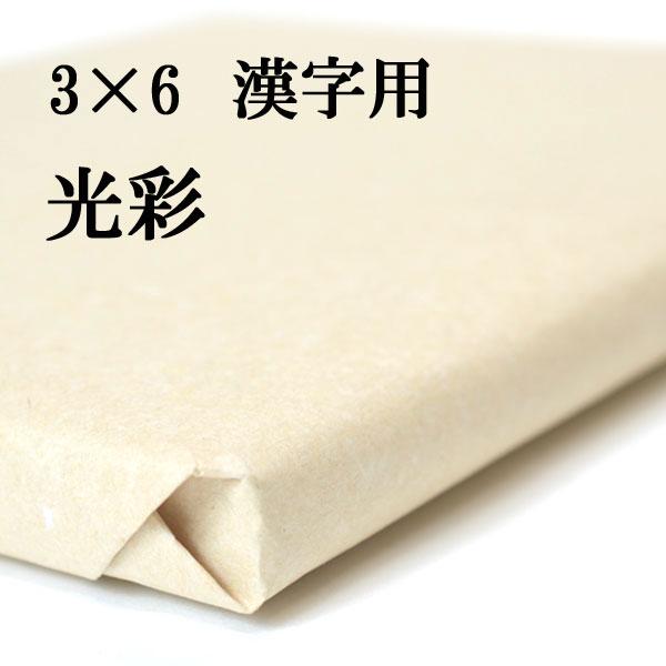 厚手でにじみが少なくかすれが出やすい 手漉き画仙紙 光彩 3×6尺 50枚