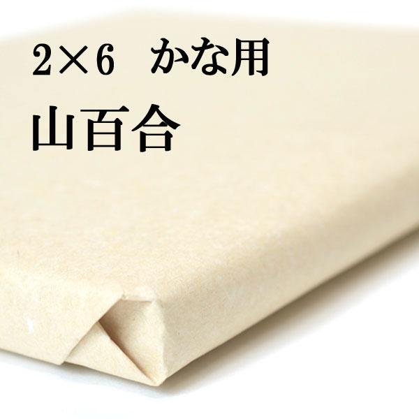 2×6 書道 かな 用 画仙紙 手漉き 仮名 山百合 1反 50枚
