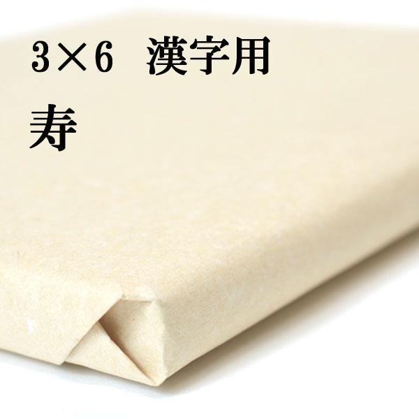 書道 3×6 手漉き 画仙紙 漢字用 展覧会用 90×180cm 寿 1反 50枚