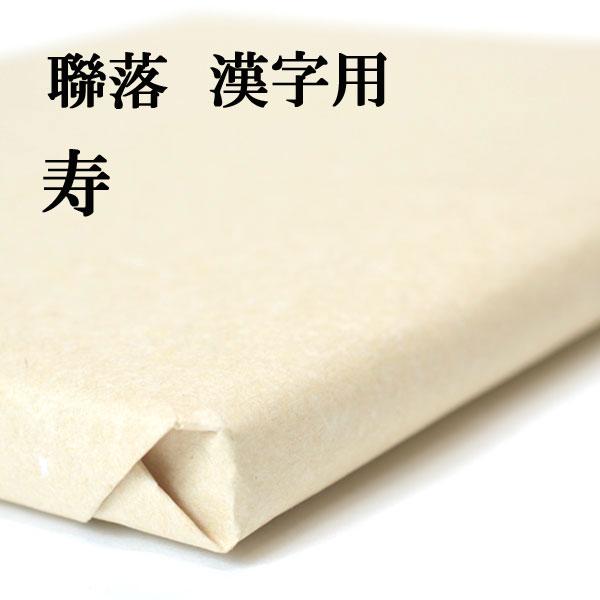 書道【書道用品】手漉き画仙紙 聯落ち 寿 1反 50枚