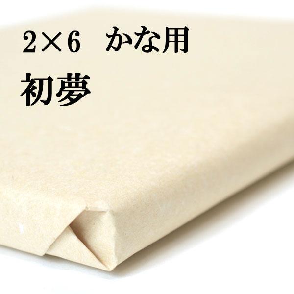 2×6 書道 かな 用 画仙紙 手漉き 仮名 初夢 50枚