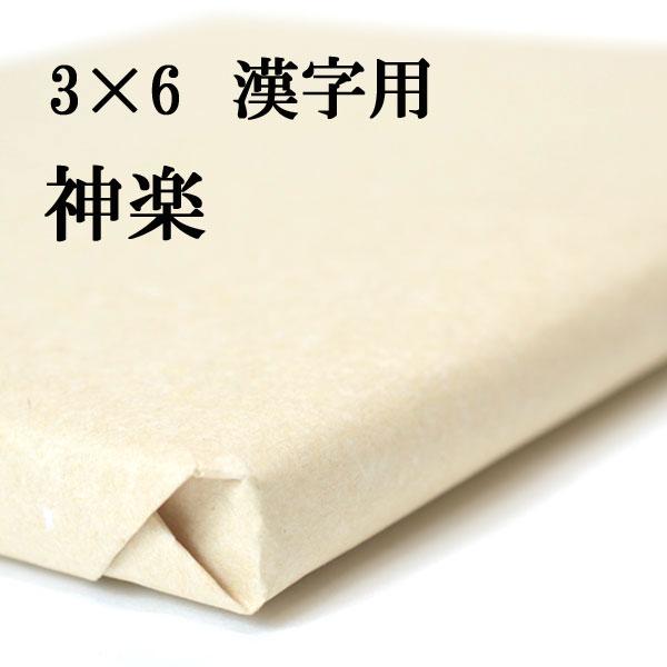 書道【書道用品】手漉き画仙紙 3×6尺(90×180cm) 神楽 1反 50枚
