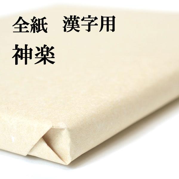 全紙 書道 手漉き 画仙紙 漢字用 神楽 1反 100枚
