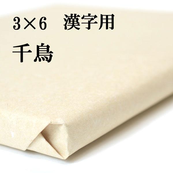 筆掛かりがあります。にじみとかすれが出やすい 手漉き画仙紙 千鳥 3×6尺 50枚