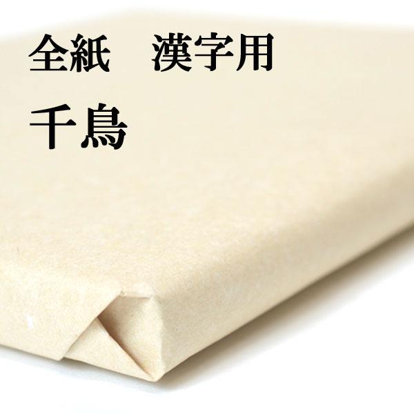 全紙 書道 手漉き 画仙紙 漢字用 千鳥 100枚 筆掛かりがあります。にじみとかすれが出やすい