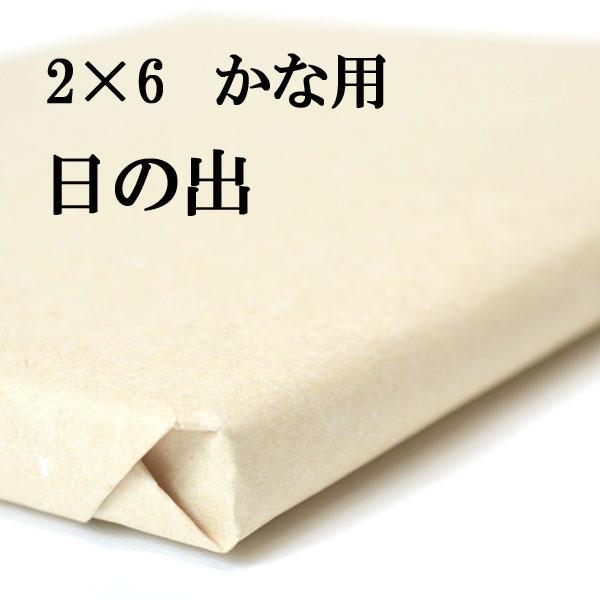 にじみやかすれの表現ができます 手漉画仙紙漉き込 2×6尺 日の出1反 50枚