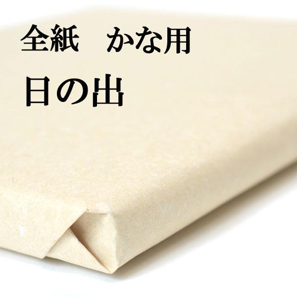 にじみやかすれの表現ができます 手漉画仙紙漉き込 全紙 日の出1反 100枚