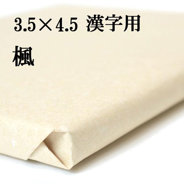 書道【書道用品】手漉き画仙紙 3.5×4.5尺 楓 1反 50枚