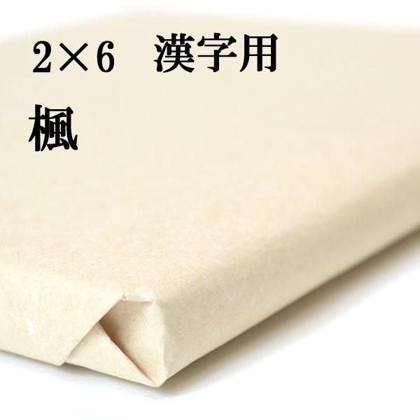 書道 書道用品 手漉き 画仙紙 2×6 楓1反 50枚