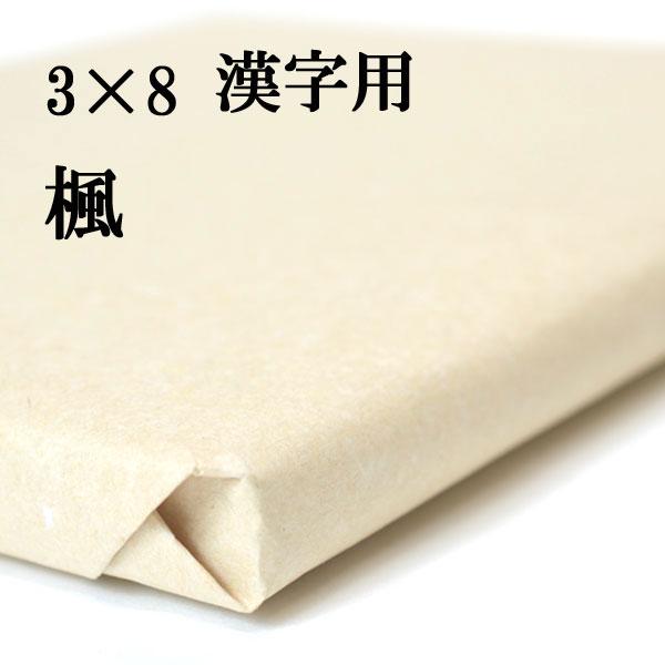 書道【書道用品】手漉き画仙紙 3×8尺 楓 1反 50枚