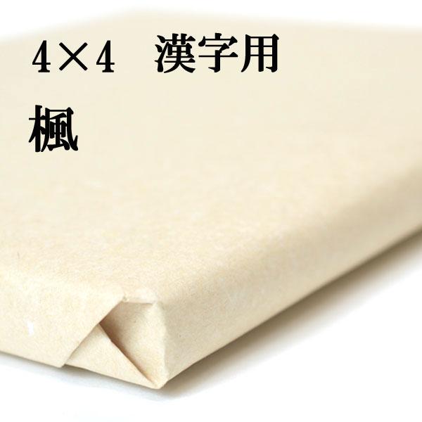 書道【書道用品】手漉き画仙紙 4×4 楓 1反 50枚