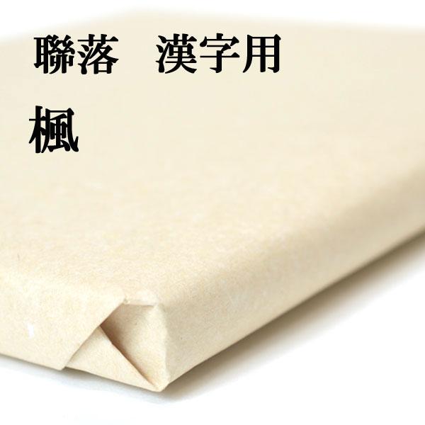 書道【書道用品】手漉き 画仙紙 聯落ち 楓 1反 50枚