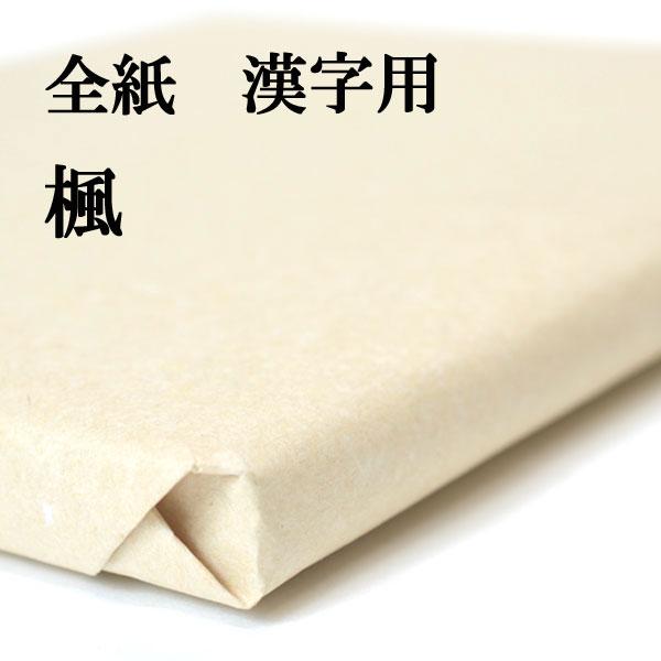 全紙 書道 手漉き 画仙紙 漢字用 楓 1反 100枚