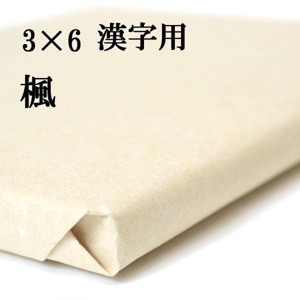 書道 3×6 手漉き 画仙紙 漢字用 展覧会用 90×180cm 楓 1反 50枚