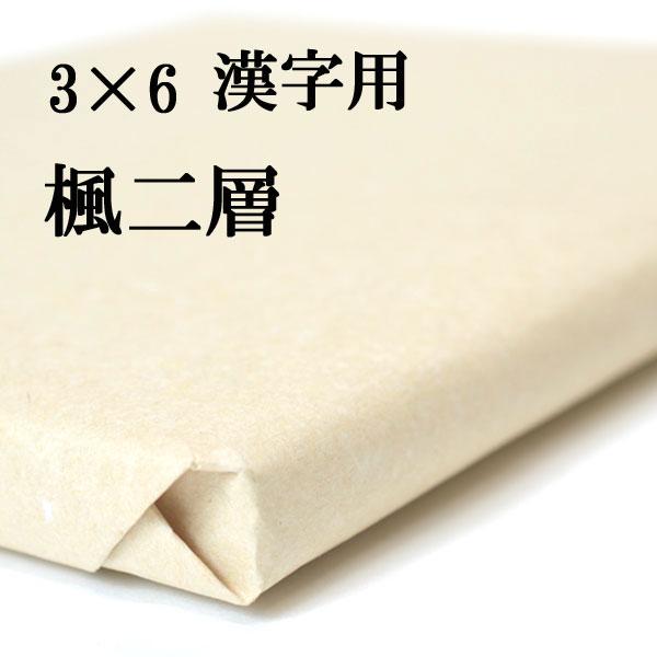 【書道用品】手漉き画仙紙 二層紙 3×6 楓