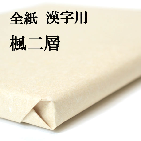 書道用品 手漉き 画仙紙 二層紙 全紙 楓 書道用紙 50枚