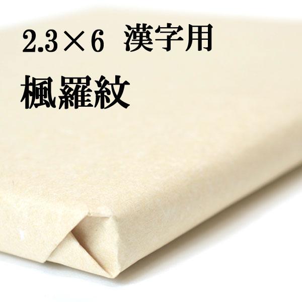 【書道用品】手漉き画仙紙 羅紋箋 2.3×6尺 楓1反 50枚