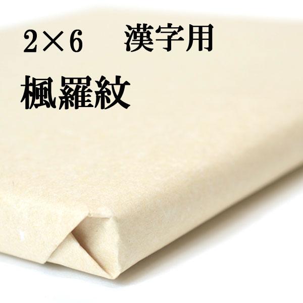 書道用品 手漉き 画仙紙 羅紋箋 2×6 楓1反 50枚