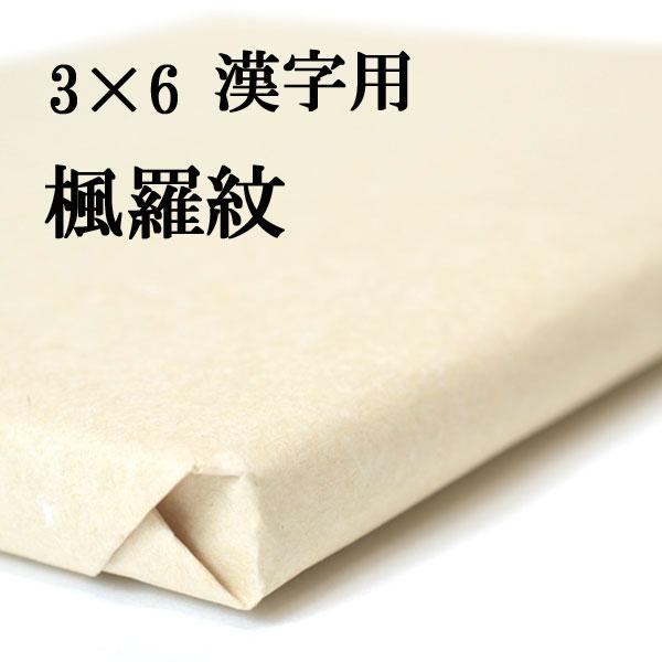 書道 3×6 手漉き 画仙紙 漢字用 展覧会用 90×180cm 羅紋箋 楓 1反 50枚