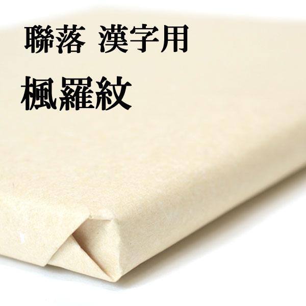 【書道用品】手漉き画仙紙 羅紋箋 聯落 楓1反 50枚