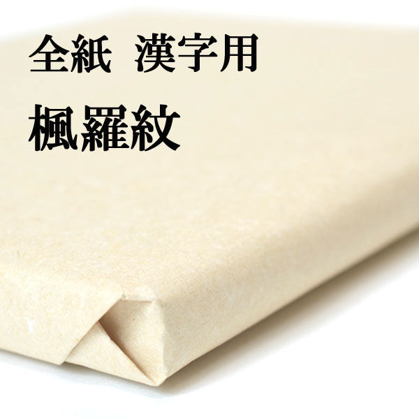 【書道用品】手漉き 画仙紙 羅紋箋 全紙 楓1反 100枚