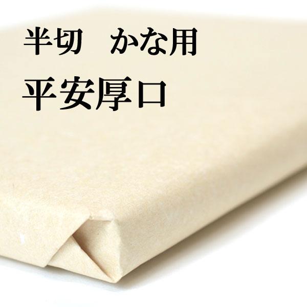 【書道用品】 機械漉き画仙紙 半切 かな用純雁皮紙平安 厚口1反 100枚