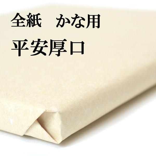 【書道用品】 機械漉き画仙紙 全紙 かな用純雁皮紙平安 厚口1反 100枚