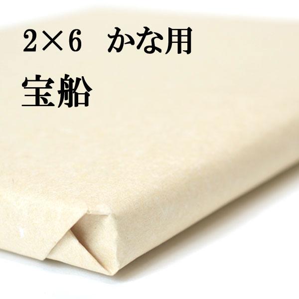 2×6 書道 かな 用 画仙紙 手漉き 仮名 宝船 1反 50枚