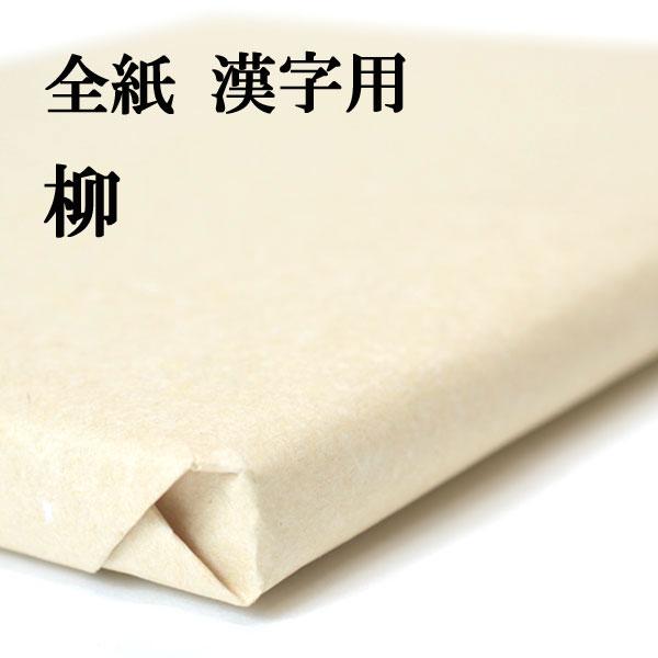全紙 書道 手漉き 画仙紙 漢字用 柳 100枚