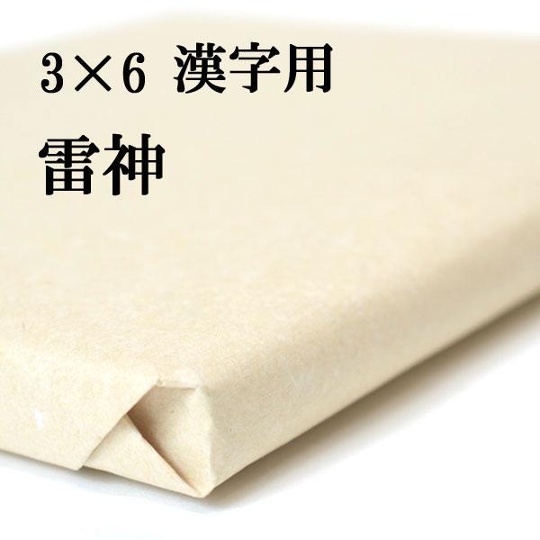 書道 3×6 手漉き 画仙紙 漢字用 展覧会用 90×180cm 濃墨向き かすれが細かい 3x6 雷神 1反 50枚