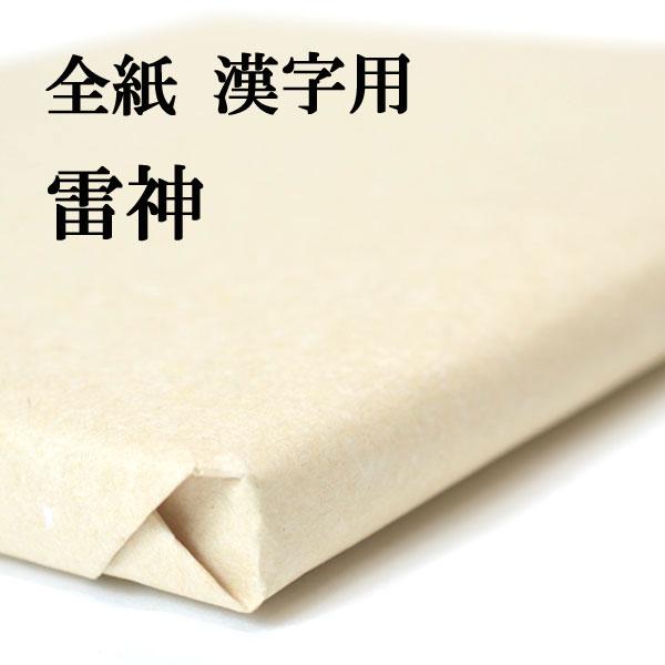 濃墨向き かすれが細かい 手漉き画仙紙 全紙 雷神 1反 100枚